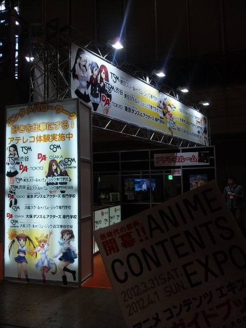 ☆ANIME CONTENTS EXPO!!☆