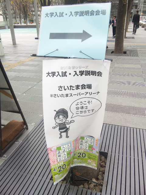 進路説明会@さいたまスーパーアリーナ